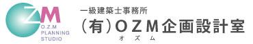 石川県の建築設計事務所 (有)OZM企画設計室