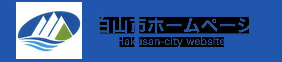 banner_hakusan